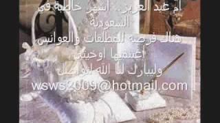 انا خطابه ام عبدالعزيز بالسعوديه واخطب لبنات خارج السعوديه ايضا للجادات فقط رجاء  ولمن يبحثون عن الستر والعفاف والاستقرار