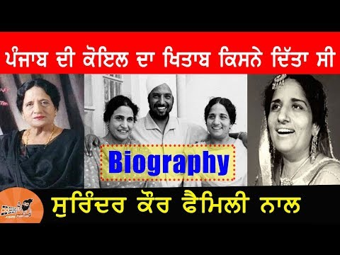 Surinder Kaur Biography | Family | Husband | Punjab Di Koyal Title | Songs | Prakash Kaur | Photos
