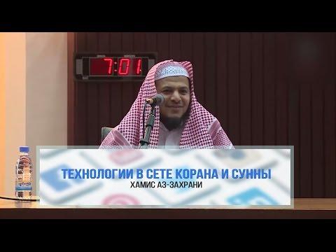 Технологии в свете Корана и Сунны [Телефон, WhatsApp, Twitter. FaceBook...] | Шейх Хамис аз-Захрани