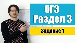 ОГЭ Английский - Раздел 3 - Грамматика и Лексика, задание 1