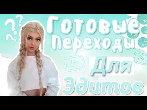 Готовые переходы для эдитов как в video star №2!!! Edits видео стар