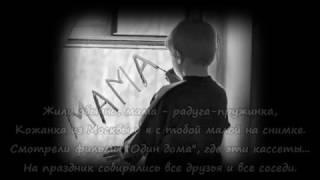 ЯРМАК   МАМА
