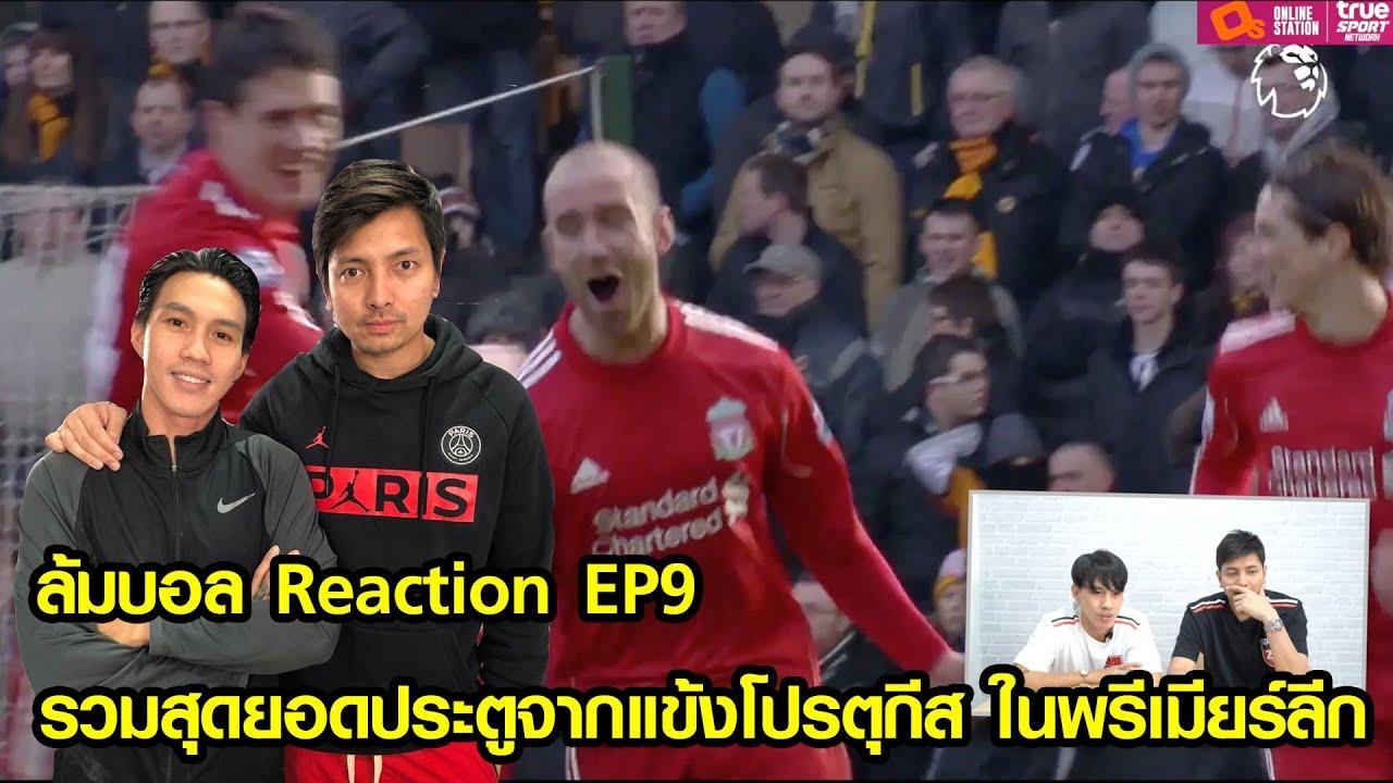 ล้มบอล Reaction EP9 : รวมสุดยอดประตูจากแข้งโปรตุกีส ในพรีเมียร์ลีก