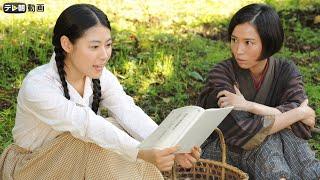 1937年、高等女学生になった美保子(瀧本美織)は学校が終わると幼なじ...
