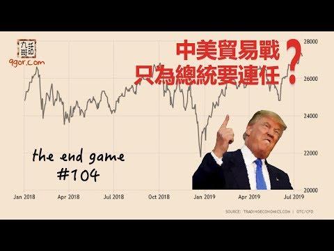 [九哥話] The End Game#104 - 中美貿易戰 只為總統要連任?#九哥話 #中美貿易戰 #endgame