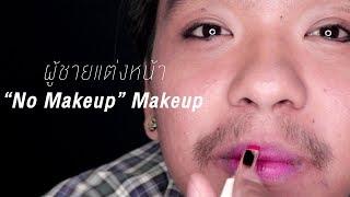 ผู้ชายลองแต่งหน้า-no-makeup-makeup-เทพลีลา