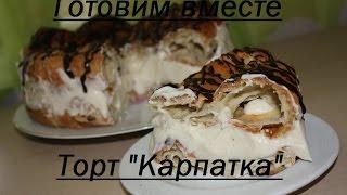 """Торт """"Карпатка""""☆САМЫЙ ПРОСТОЙ И ВКУСНЫЙ ТОРТ"""