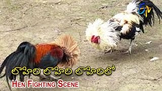 Лахірі Лахірі Лахірі Ло Telugu Movie | Hen Fighting Scene | Aditya | Харі Крішна | Cinema ETV