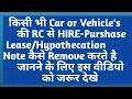 How to Remove HYPOTHECATION/HIRE-PURCHASE/LEASE/ from Vehicle RC
