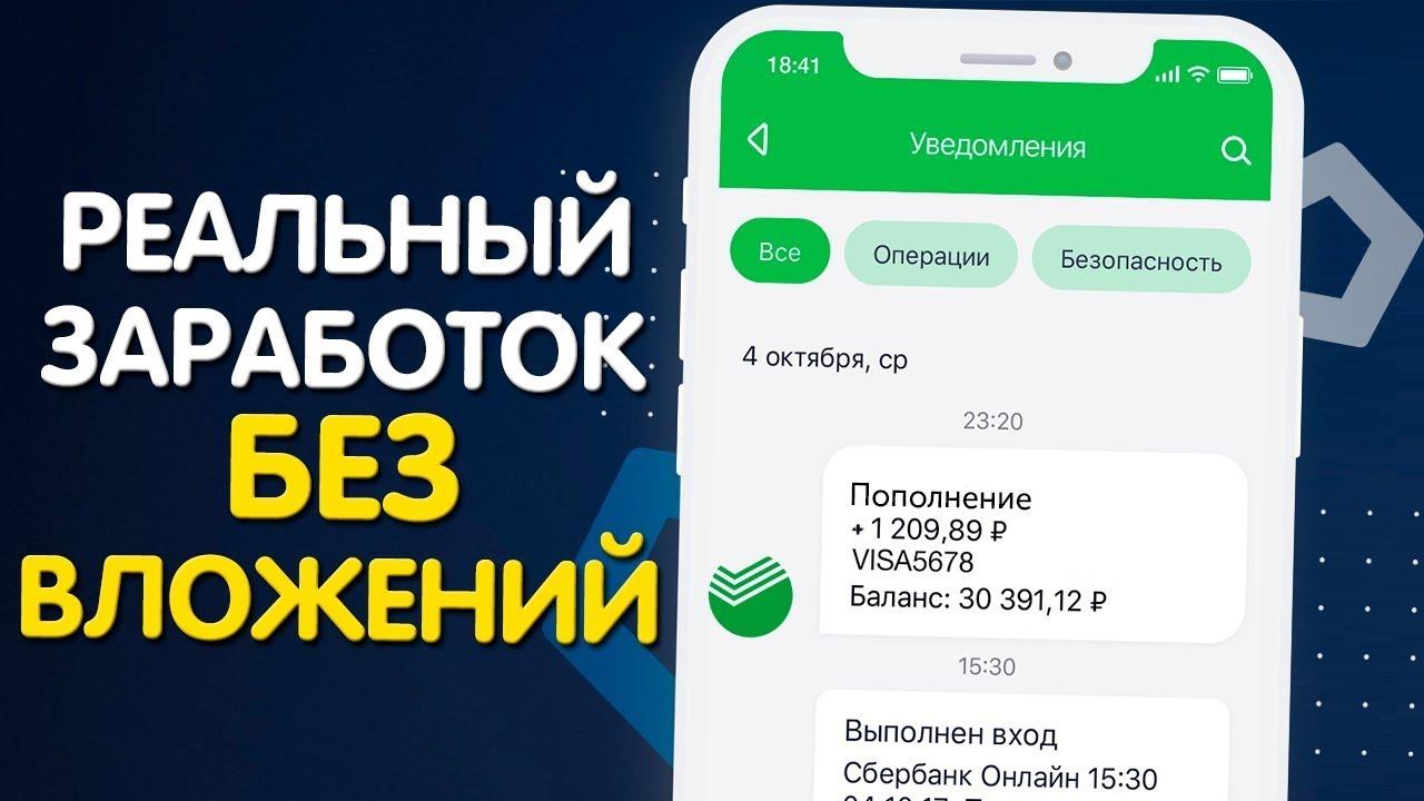 РЕАЛЬНЫЙ ДОХОД В ИНТЕРНЕТЕ БЕЗ ВЛОЖЕНИЙ! ЗАБИРАЙ 30$
