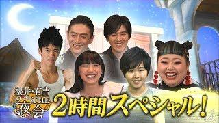6月29日(木) よる9時放送「櫻井・有吉THE夜会」2時間スペシャル 映画...