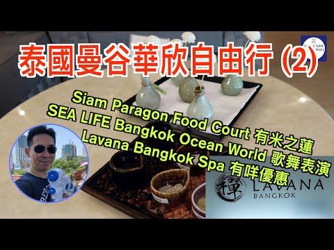 泰國曼谷華欣自由行 (Vlog 2) Siam Paragon Food Court 有米之蓮? | SEA LIFE Bangkok Ocean World 歌舞表演 | Lavana Spa 優惠