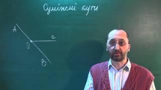 Тема 4 Урок 1 Суміжні кути Означення і теорема - Геометрія 7 клас