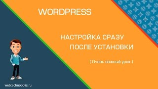 видео Настройка WordPress