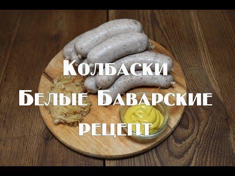 Баварские колбаски рецепт приготовления в домашних условиях