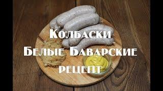 Настоящие Белые Баварские колбаски , рецепт приготовления .