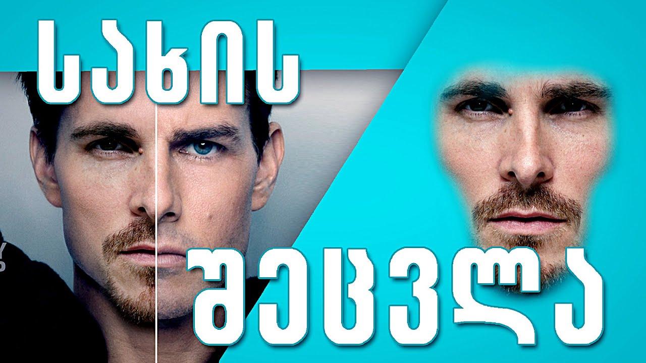 როგორ შევცვალოთ სახე – How to change face in Photoshop
