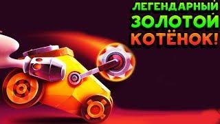 ЛЕГЕНДАРНЫЙ ЗОЛОТОЙ КОТЁНОК! - CATS: Crash Arena Turbo Stars