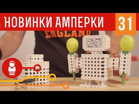 #Структор. Лучший конструктор для сборки Arduino-устройств своими руками. Железки Амперки #31