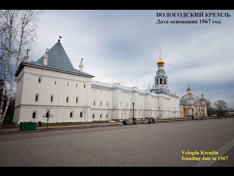 Вологодский кремль, Россия, Vologda Kremlin