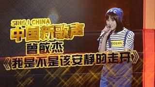 【选手片段】曾敏杰《我是不是该安静的走开》 《中国新歌声》第2期 SING!CHINA EP.2 20160722 [浙江卫视官方超清1080P]