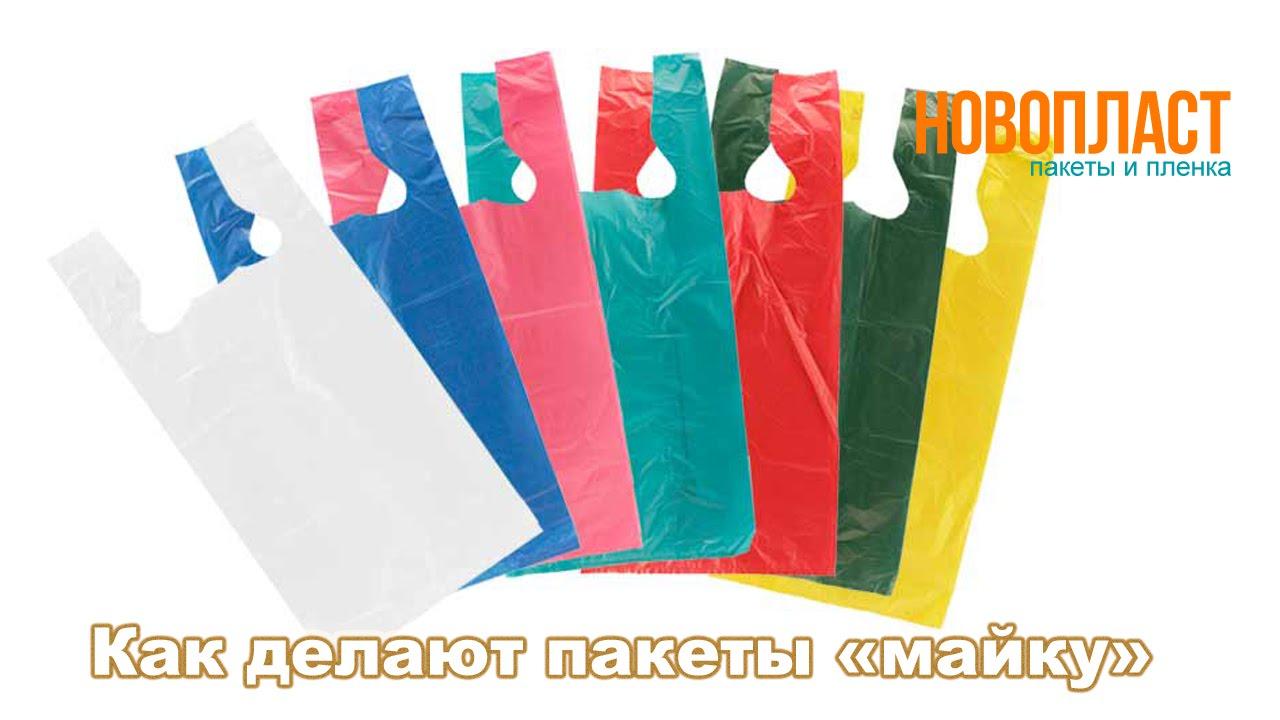 Полиэтиленовые пакеты майка с логотипом - YouTube