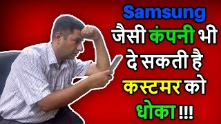 Samsung Smartphone: Display damage is out of warranty | Must watch for Samsung phone users