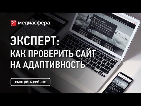 Как проверить сайт на адаптивность?