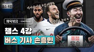 전설의 챔스 4강 버스 기사 손흥민 (챔피언스리그 8강 對 맨시티 2차전 활약상)
