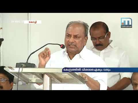 National alliance of opposition parties to be formed: Antony | Mathrubhumi News