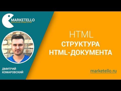 Структура HTML-документа — Бесплатный курс HTML
