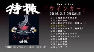 特撮 NEW ALBUM「ウインカー」 2016.2.3 ON SALE 【初回限定盤】(CD+DV...