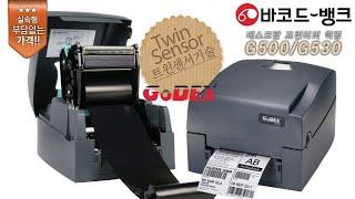 바코드프린터 고덱스G500,G530 리본/라벨 장착방법…