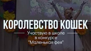 """Песня """"Королевство кошек"""" (текст песни в описании) МЯУ!"""