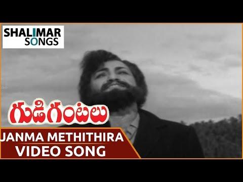 Gudi Gantalu Movie ||  Janma Methithira Video Song  || N.T.R ,Krishna Kumari