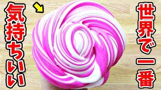 【DIY】世界一気持ちいいふわふわじゅわじゅわ紙粘土スライムの作り方!【最強スライム】