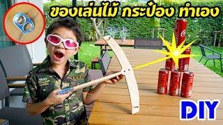 สกายเลอร์ | ของเล่นหน้าไม้ทำเอง จากไม้ กระป๋องโค้ก และหนังยาง