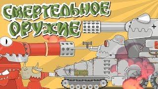 Смертельное оружие Мультики про танки