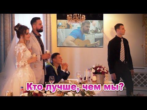 ➤Оригинальное поздравление от брата жениха ❤ Свадьба Ильи и Ольги