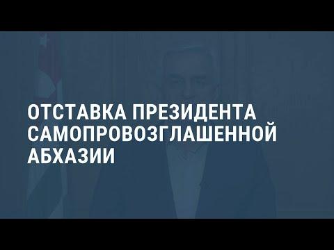 Президент Абхазии ушел