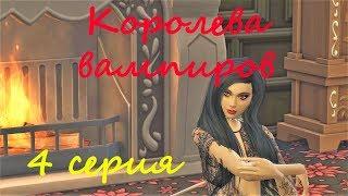 Королева вампиров #4 серия Сериал про любовь и вампиров The Sims #ТОИ ЧОИ KIDS