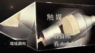 【工学部】物質化学科のPV