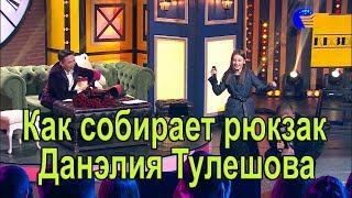 Как собирает рюкзак Данэлия Тулешова
