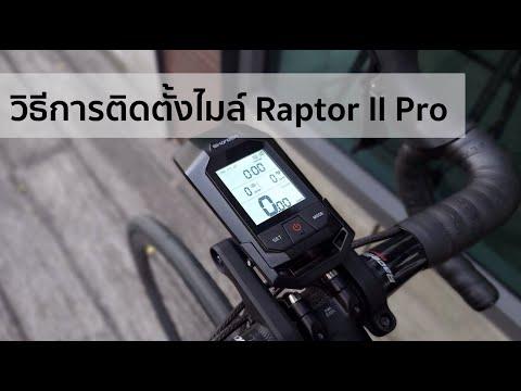 วิธีการติดตั้ง Shanren ไมล์ Raptor II Pro  รุ่นล่าสุดปี  2020