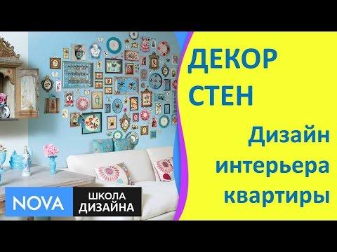 Cмотреть видео ⚜Декор стен⚜Как можно украсить стены в комнате⚜Дизайн интерьера дома/квартиры⚜Школа дизайна - NOVA