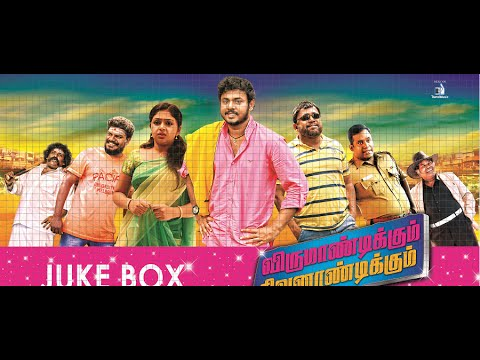 Virumandikkum Sivanandikkum Full Songs |Audio Jukebox |Trend Music