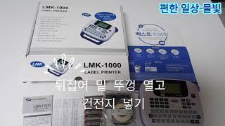 ●로드메일코리아, LMK-1000