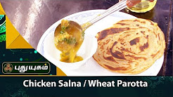 Chicken Salna Recipe / Wheat Parotta Recipe | Rusikalam Vanga | 10/01/2018 | PuthuyugamTV