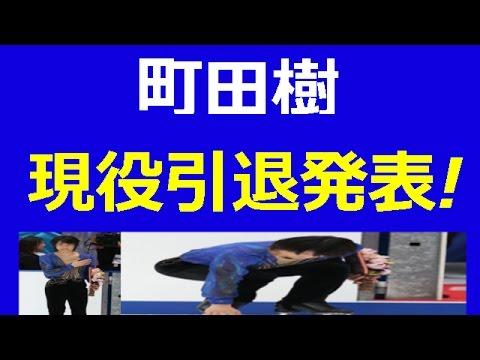 【世界フィギュア 町田 コメント】フィギュアスケート 町田 引退発表、研究者目指す