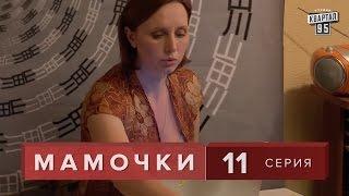 """Сериал """" Мамочки """"  11 серия. Мелодрама  Семейная Комедия в HD (16 серий)."""